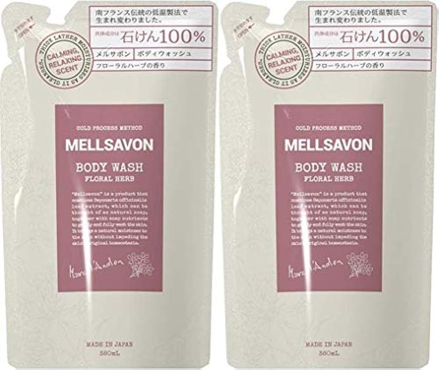 どこでもまもなく居心地の良い【2個セット】MELLSAVON(メルサボン) ボディウォッシュ フローラルハーブ 〈詰替〉 (380mL)