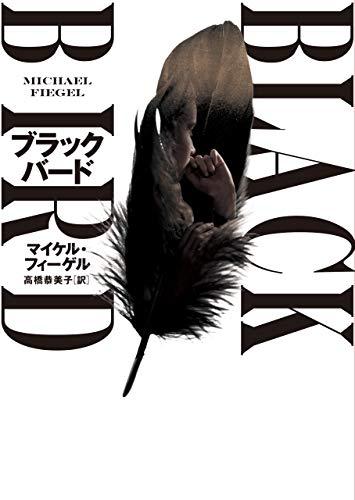 ブラックバード (ハーパーBOOKS)