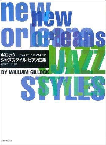 ギロック ジャズスタイル・ピアノ曲集