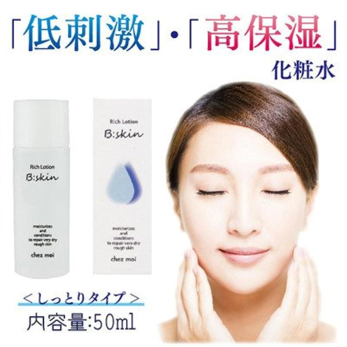 対角線直接テクトニック低刺激 高保湿 しっとりタイプの化粧水 B:skin ビースキン Rich Lotion リッチローション しっとりタイプ 化粧水 50mL