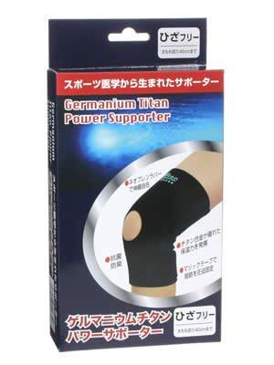 ゲルマニウムチタンパワーサポーター ひざ