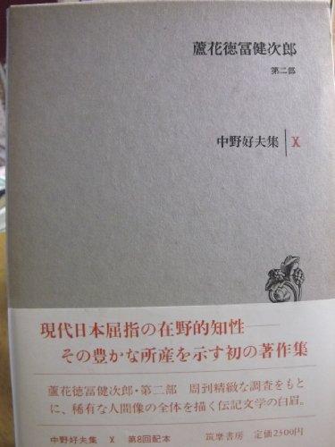 中野好夫集〈10〉蘆花徳富健次郎 (1984年)