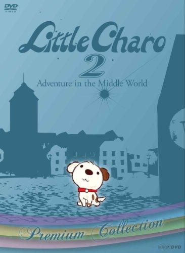 リトル・チャロ2 ~Adventure in the Middle World プレミアム・コレクション [DVD]