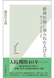精神医療に葬られた人びと~潜入ルポ 社会的入院~ (光文社新書)