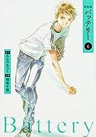 新装版バッテリー (6) (角川コミックス)
