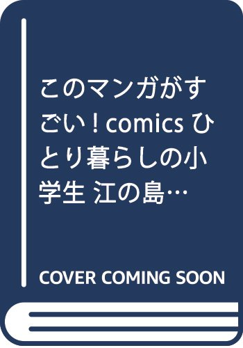 このマンガがすごい! comics ひとり暮らしの小学生 江の島のあしあと 松下幸市朗短編集