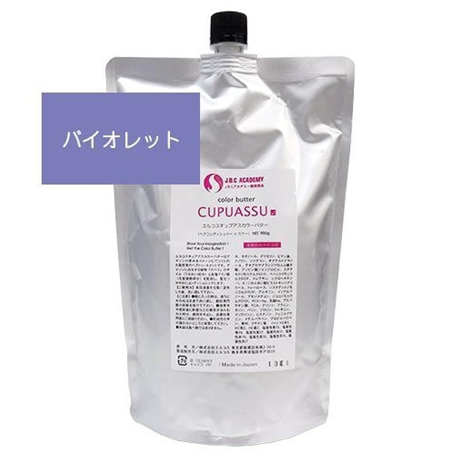 蒸留のどピストルエルコス キュプアスカラーバター【バイオレット】900g