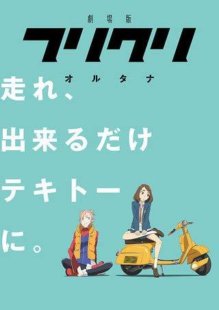 【チラシ付き、映画パンフレット】フリクリ オルタナ 監督 上村泰