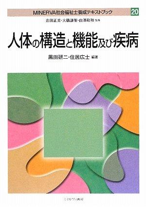 人体の構造と機能及び疾病 (MINERVA社会福祉士養成テキストブック)