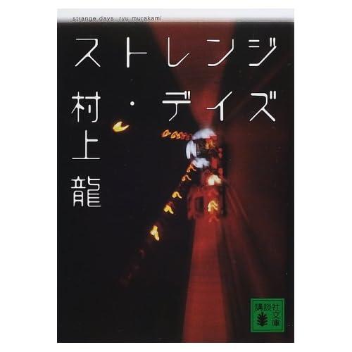 ストレンジ・デイズ (講談社文庫)