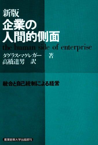 企業の人間的側面―統合と自己統制による経営の詳細を見る