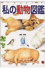 私の動物図鑑 (中公文庫―てのひら絵本) 文庫