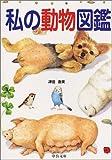 私の動物図鑑 (中公文庫―てのひら絵本)