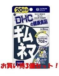 DHC ギムネマ 20日分 60粒(お買い得3個セット)
