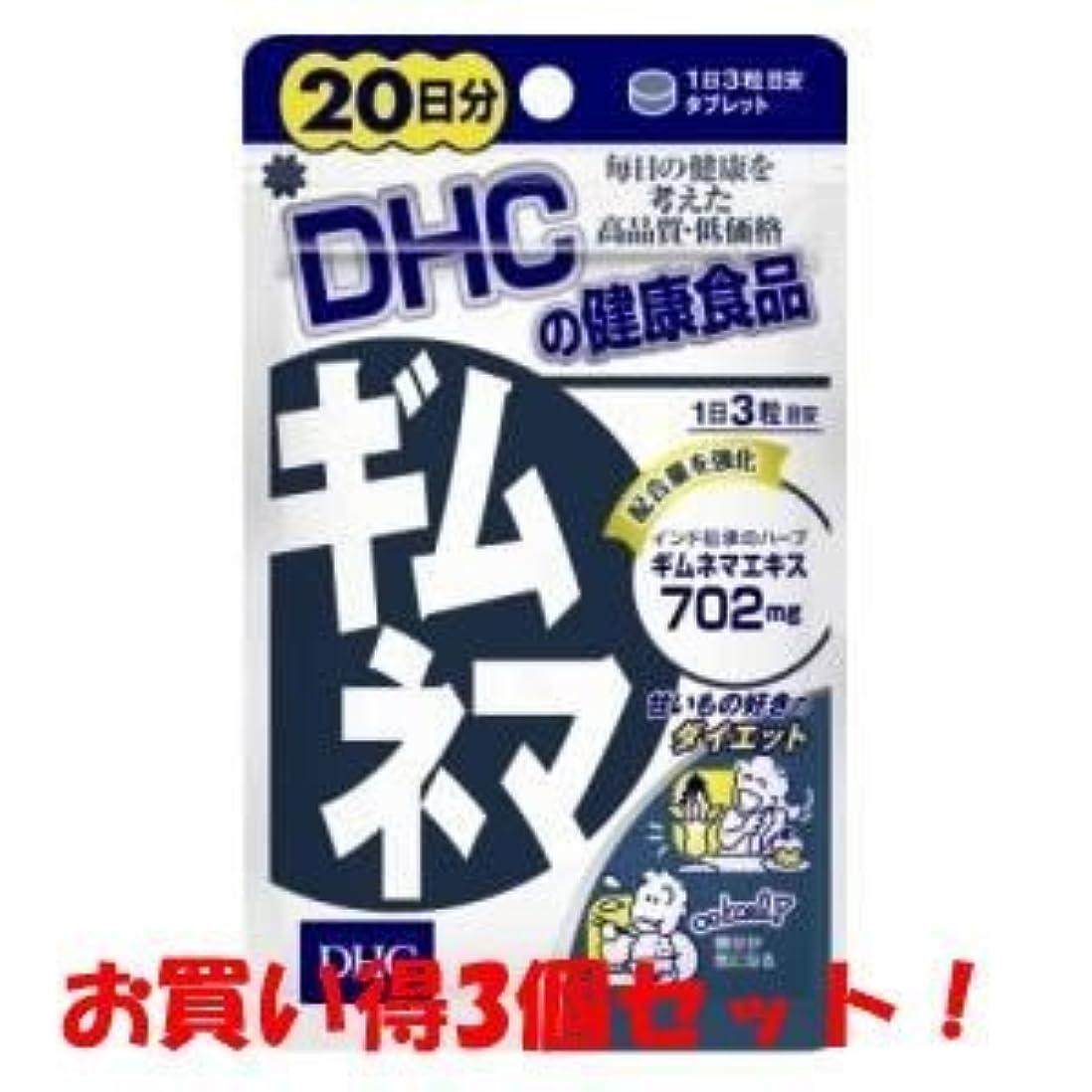 カウンタ台風守銭奴DHC ギムネマ 20日分 60粒(お買い得3個セット)