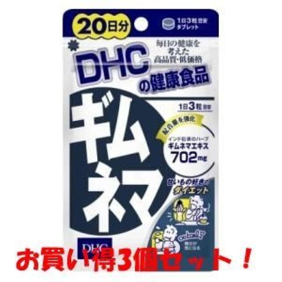 ロック広がり楽観DHC ギムネマ 20日分 60粒(お買い得3個セット)