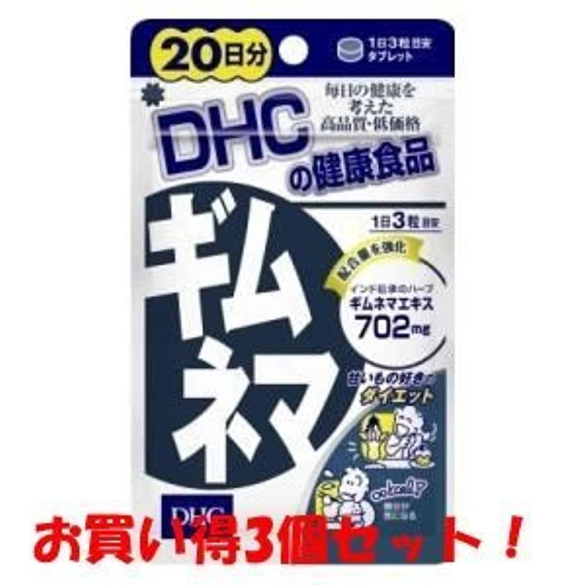 リール尾ファイナンスDHC ギムネマ 20日分 60粒(お買い得3個セット)
