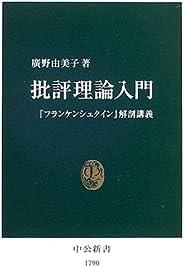 批評理論入門―『フランケンシュタイン』解剖講義 (中公新書)