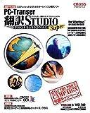 PC-Transer 翻訳STUDIO PROFESSIONAL Super for Windows