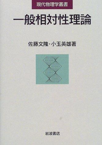 一般相対性理論 (現代物理学叢書)の詳細を見る