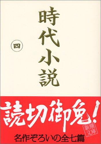 時代小説―読切御免〈第4巻〉 (新潮文庫)の詳細を見る