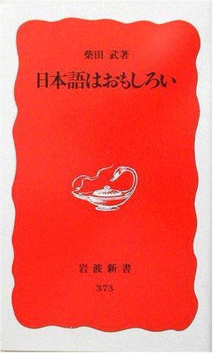 日本語はおもしろい (岩波新書)の詳細を見る
