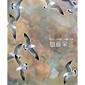 加藤栄三・東一 響きあう兄弟愛と日本画の世界