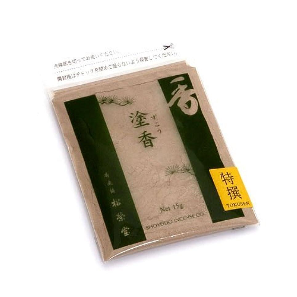 抜本的なエミュレーション入る松栄堂 プレミアム品質 塗香 - 特選