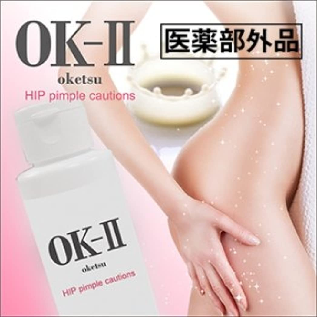 案件洗う枯渇OK-IIオッケーツー(薬用お尻ニキビケアボディ乳液)医薬部外品