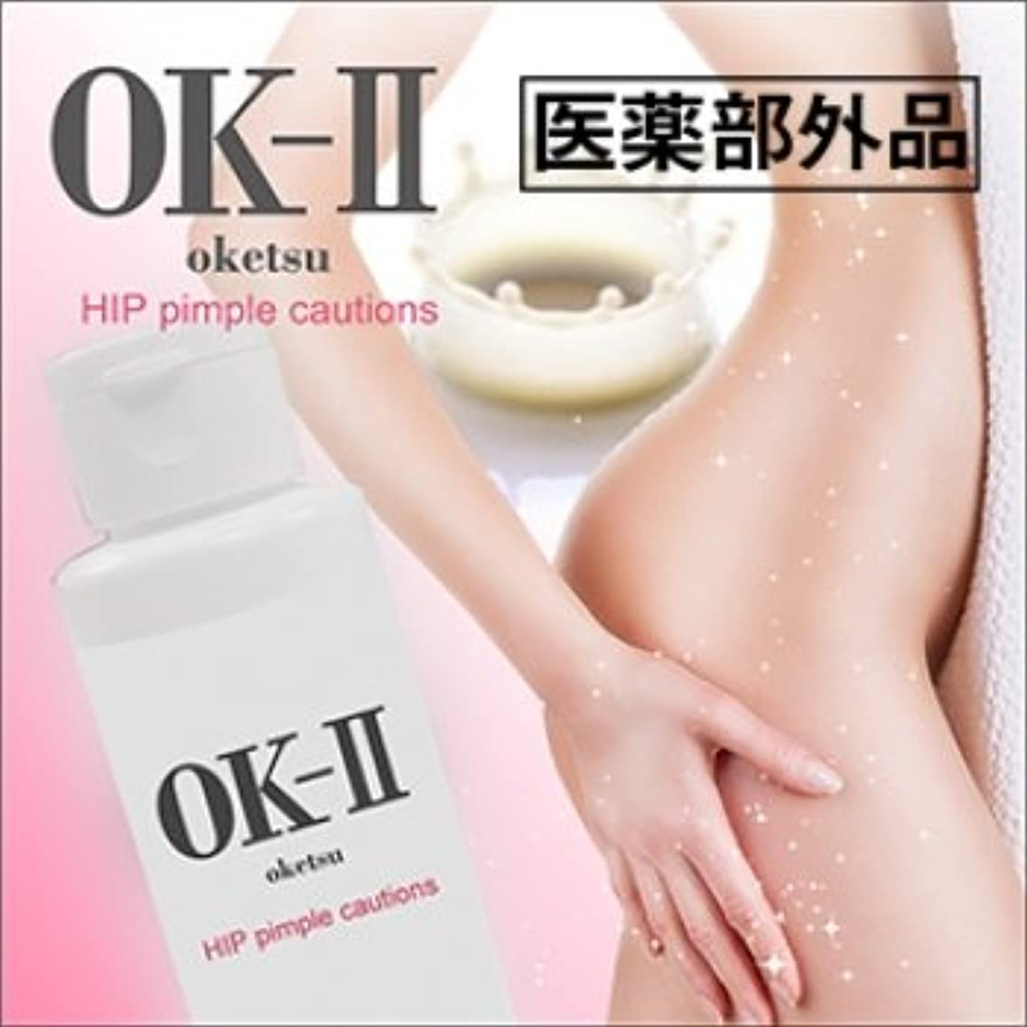 人類不正直ビンOK-IIオッケーツー(薬用お尻ニキビケアボディ乳液)医薬部外品