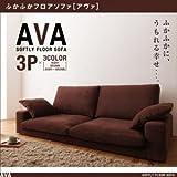 ふかふかフロアソファ【AVA】アヴァ 3P アイボリー×ブラウン