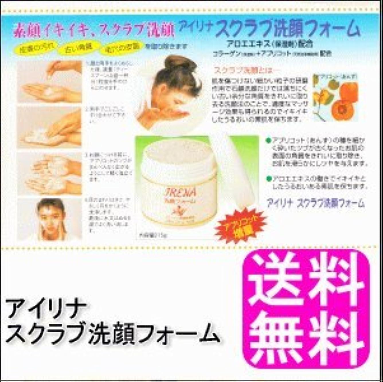 オセアニア近代化するゼロアイリナ スクラブ洗顔フォーム