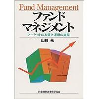 ファンドマネジメント―マーケットの本質と運用の実際
