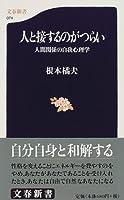 人間関係の自我心理学 人と接するのがつらい (文春新書 (074))