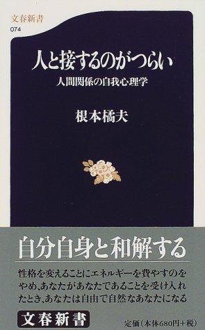 人と接するのがつらい―人間関係の自我心理学 (文春新書 (074))の詳細を見る