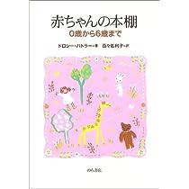 赤ちゃんの本棚―0歳から6歳まで