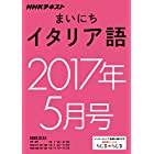 NHKラジオ まいにちイタリア語 2017年5月号 [雑誌] (NHKテキスト)