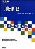 地理B (河合塾SERIES―入試精選問題集)