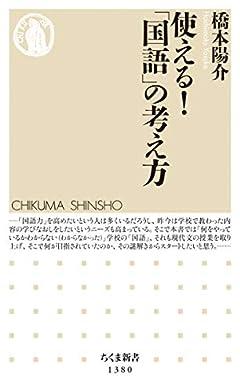 使える!「国語」の考え方 (ちくま新書 1380)