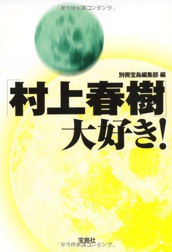 「村上春樹」大好き! (宝島SUGOI文庫)の詳細を見る