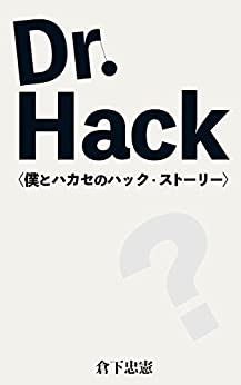 [倉下忠憲]のDr.Hack (Lifehack Lightnovel)