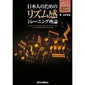 日本人のためのリズム感トレーニング理論 (CD付)
