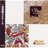 一世風靡SEPIA Best★BEST
