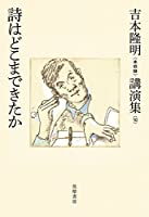 吉本隆明〈未収録〉講演集第10巻 詩はどこまできたか (シリーズ・全集)