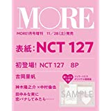 MORE(モア)2020年1月号増刊 表紙:NCT127