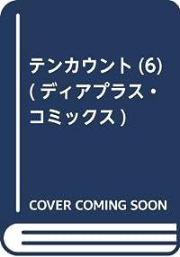 テンカウント(6) (ディアプラス・コミックス)