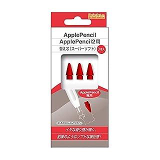 ApplePencil・ApplePencil2用替え芯(スーパーソフトタッチ) BM-APRPSIN-RE