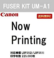 CANON メンテナンスキットFUSER KIT UM-A1 純正品