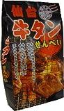 【東北限定】 仙台牛タンせんべい 〜奥深い牛タンとガーリックの風味とピリっとした香辛料が美味しい!〜