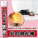 天ぷら火災専用「火の用心棒」袋のまま火元に入れるだけ